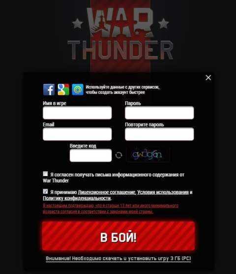как зарегистрироваться в war thunder и получить бонус